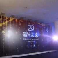 艾莱依北方专场战略发布会在京盛大启幕