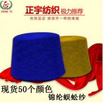 【正宇】广东大朗100%锦纶 15S/1有色蜈蚣纱线 现货供应