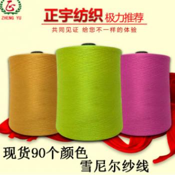 【正宇】花式纱线 雪尼尔纱线色纱价格 雪尼尔纱线胚纱厂家 现货
