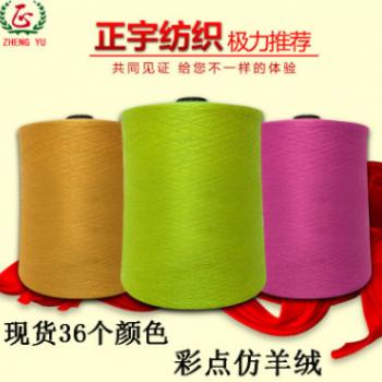 【正宇】广东大朗五彩点腈纶纱 95%腈纶 5%涤纶腈涤点子纱 色纱