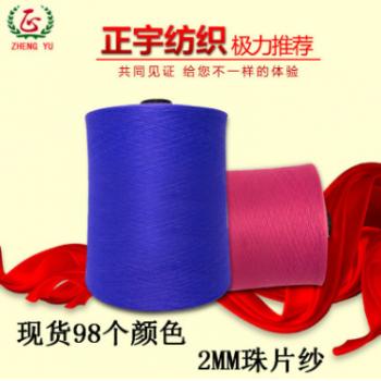【正宇】大朗特种纱线2mm100%涤纶珠片纱 1/6nm珠片纱色纱现货
