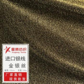 厂家直销金银丝面料锦纶弹力亮丝布料时尚女装针织面料现货批发