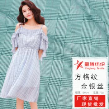 厂家直销金银丝面料印花亮丝布料夏季连衣裙格子衬衣面料现货批发
