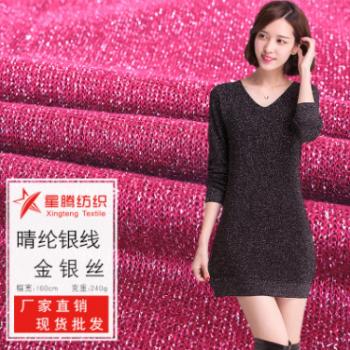 厂家直销金银丝毛线布腈纶针织毛衣面料秋冬时尚女装布料现货批发