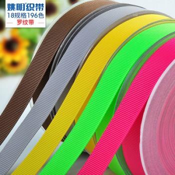 姚明螺纹织带 18个宽度196色涤纶罗纹丝带纯色罗纹带 服装辅料