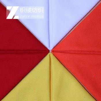 定制珠地网眼布32S双珠网眼布料单珠涤纶网眼布厂家直销