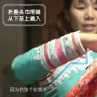 第十四集 你所不知道的 惠女头巾包法 (6播放)