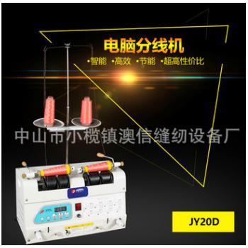绕线机绞线机 微电脑分线机全自动分线机JY20D