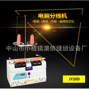 工业缝纫机 20D分线机 绣花厂分线器 服装厂分线机 绕线器设备
