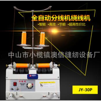 30P分线机 两用自动分线机 全自动可定时分线机绕线机JY30P