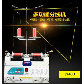 缝纫线分线机 多功能分线机 JY40D分线机 绣花厂专用绕线器设备