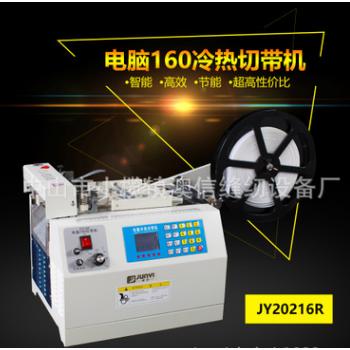 供应全新JY20216R全自动冷热两用切带机织带断布机 质量保证