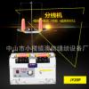 厂家直销20P分线机 两头自动分线器 全自动服装厂分线机绕线机