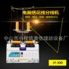 微电脑自动JY30D分线机 绕线器 分线器 绣花厂专用绕线器设备