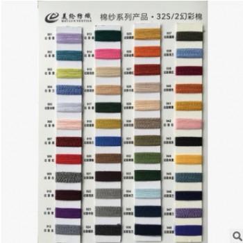 棉纱 纯棉纱 精梳棉纱 有色棉纱32/2 100%棉 水分少 重量足