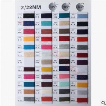 棉羊毛混纺 混纺羊毛纱 有色棉羊毛混纺 现货棉羊毛