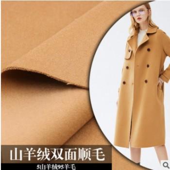 厂家现货 5山羊绒双面毛呢面料 羊毛羊绒毛纺布料 大衣外套面料