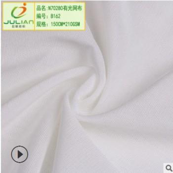 厂家销售 锦纶70280有光网眼拉架 弹力网 塑身美体内衣面料