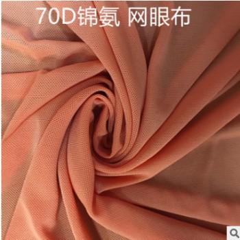 现货供应70D锦安网眼布 尼龙氨纶瑜伽网布 高弹力内衣面料