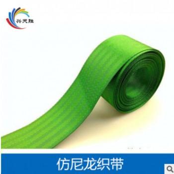新货多规格织带 高品质仿尼龙织带厂家批发定制彩色织带
