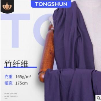 竹纤维 165g长绒棉莫代尔面料 品质弹力针织 男装商务时装T恤面料