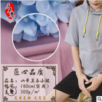 山本卫衣小皱300g 鱼鳞底弹力卫衣布 日本毛圈卫衣布休闲针织面料