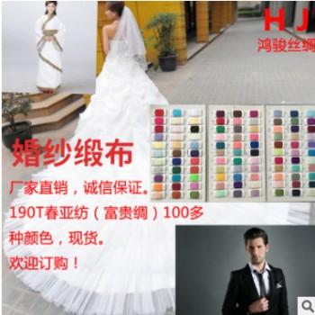 现货供应4810缎色丁布亚光色丁婚纱服装里料395有光贡缎婚纱面料
