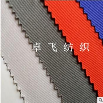 现货供应涤棉全棉工装布,工装面料,纱卡