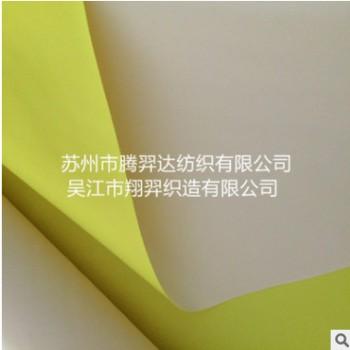 150D牛津布荧光黄PVC白胶 服装面料户外面料