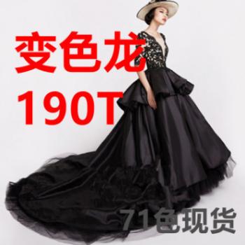 190T变色龙面料布料现货厂家直销批发婚纱礼服面料变色阳离子面料
