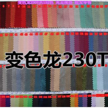 厂家直批变色龙布料变色龙面料230T糖果缎/婚纱演出服汉服
