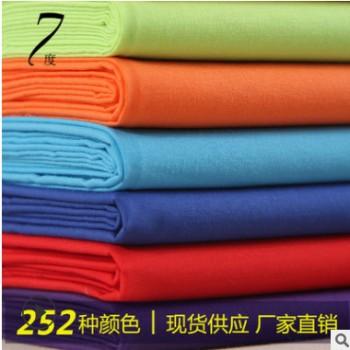 春夏款 现代风格 涤棉T/C里布 口袋布 的确良布料 厂家直销批发