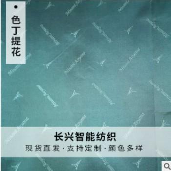 白胚色丁布亚光面料提花色丁布 现货涤纶布料色丁布提花可定制