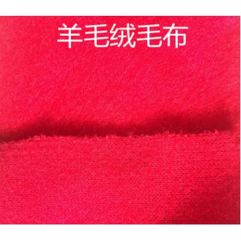 羊毛毛绒布.本厂专业生产各种规格梭织漂白绒布.欢迎选购