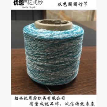【厂家直销】双色圈圈竹节 基纱支数15N 花式纱 圈圈纱 多种风格