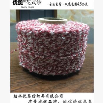 【厂家直销】全涤色纺·双色毛圈 基纱支数4N 圈圈纱 花式纱 风格