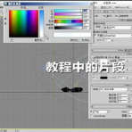 服装辅料五金设计教程《跟大施玩渲染》3dv-ray高级渲染教程 (3播放)