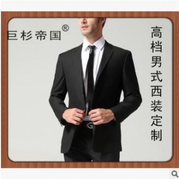 业务员工订做高档商务职业男式西装定制正品(黑色时尚修身板)