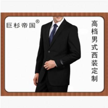 企业单位订做高档正装商务职业男女式西装定制正品黑色时尚修身板