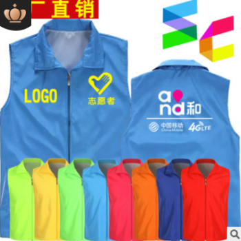 批发定制义工志愿者广告马甲活动文化衫超宣传水蜜桃马甲印字定做