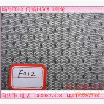 厂家提供 经编蕾丝点点网布 F012