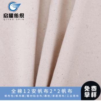 纺织厂家12安帆布2*2坯布色全棉平纹布料 箱包布艺鞋材装饰用料