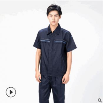夏季套款涤棉短袖工作服套装 男士工装制服 劳保服汽修服工服定制