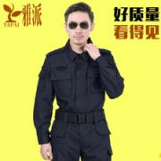 武汉市硚口区雅派服装厂