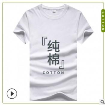 夏季新款广告衫定制休闲纯棉圆领短袖文化衫白色T恤热销货源批发