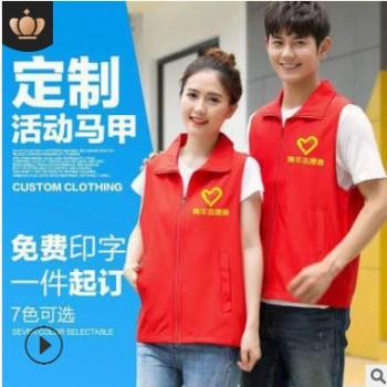 志愿者复合双层防水logo定制印制宣传活动马甲生产厂家