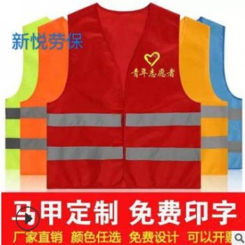 交通安全环卫宣传志愿者义工logo定制反光高亮马甲生产厂家