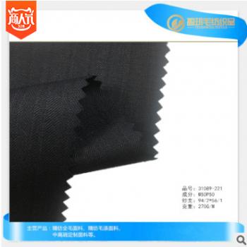 【厂家直销】羊毛混纺布料 高品质西服面料 羊毛31089-221