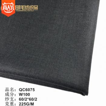 现货销售 精纺羊毛面料 深灰色毛纺面料QC6075