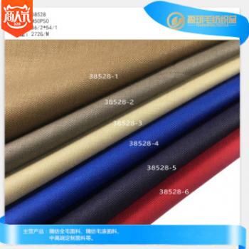 【纺织面料】精纺羊毛混纺面料 彩色高品质女装时装面料38528系列